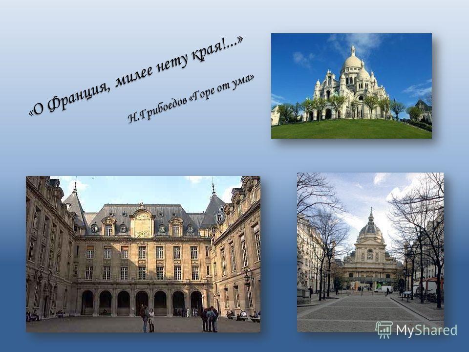 О Франция, милее нету края!...» « О Франция, милее нету края!...» Н. Грибоедов «Горе от ума» Н. Грибоедов «Горе от ума»
