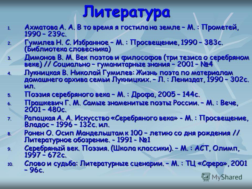 географа и мыслителя льва николаевича гумилева (1912 20141992), относящиеся к различным периодам его творчества
