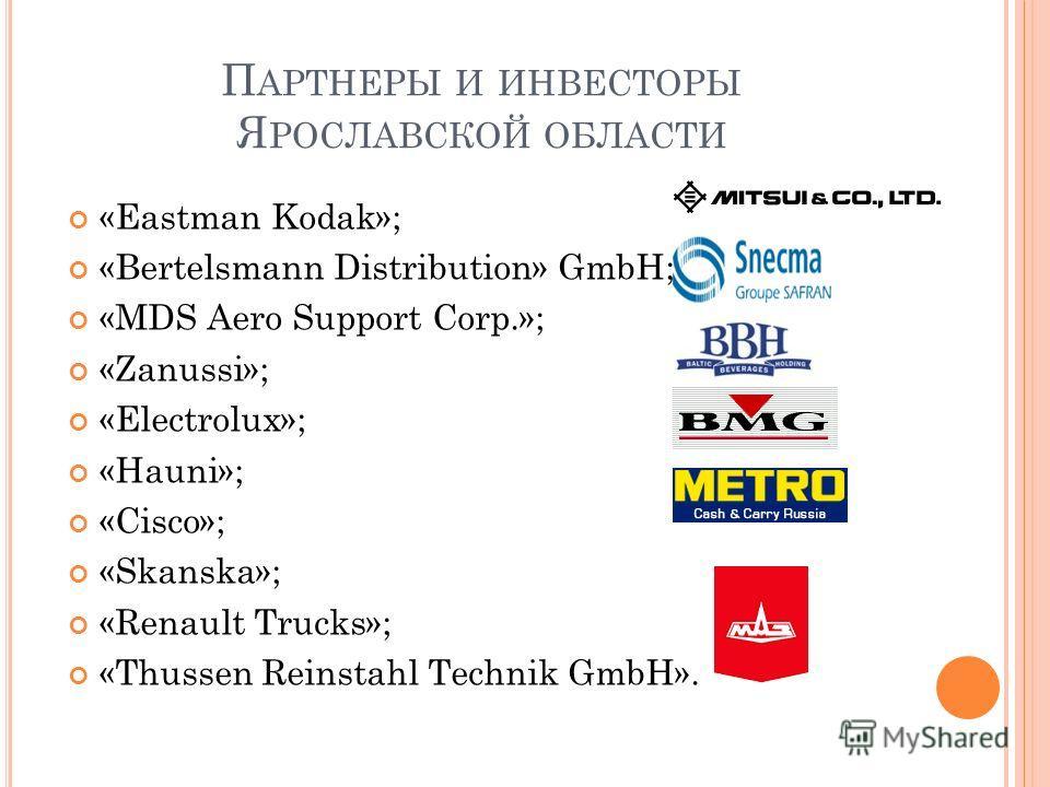 П АРТНЕРЫ И ИНВЕСТОРЫ Я РОСЛАВСКОЙ ОБЛАСТИ «Eastman Kodak»; «Bertelsmann Distribution» GmbH; «MDS Aero Support Corp.»; «Zanussi»; «Electrolux»; «Hauni»; «Cisco»; «Skanska»; «Renault Тrucks»; «Thussen Reinstahl Technik GmbH».