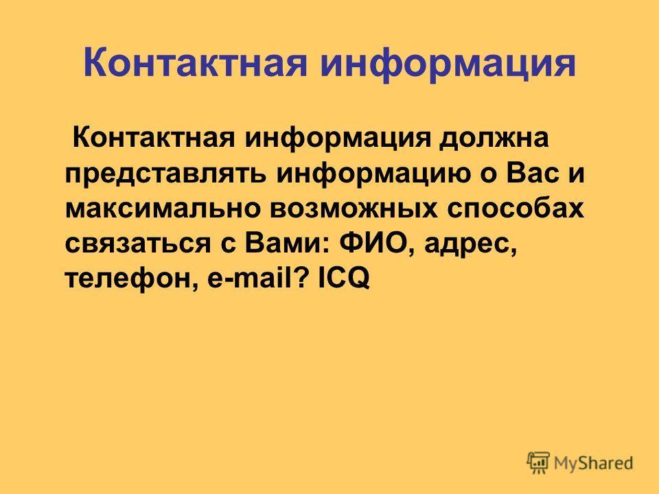 Контактная информация Контактная информация должна представлять информацию о Вас и максимально возможных способах связаться с Вами: ФИО, адрес, телефон, e-mail? ICQ