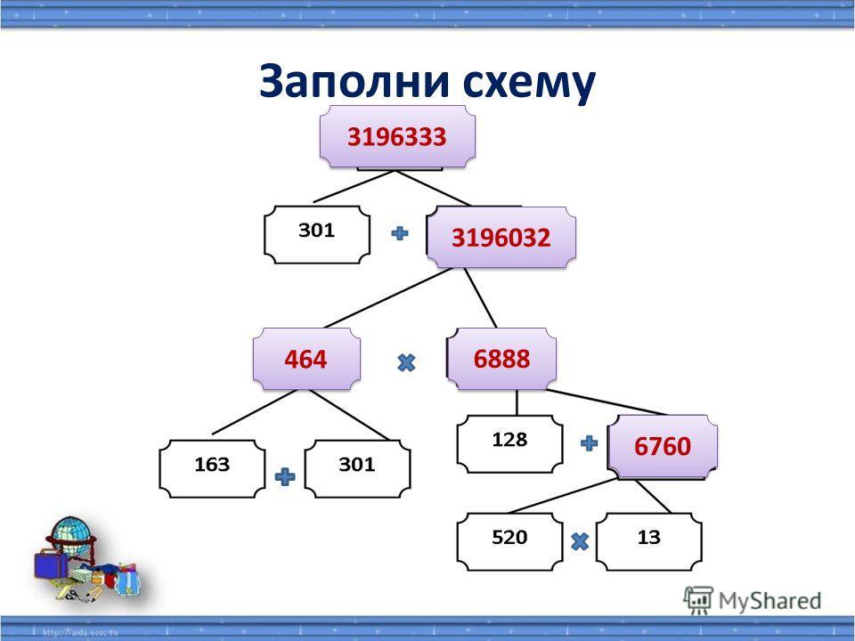 Заполни схему 6760 6888 464 3196032 3196333