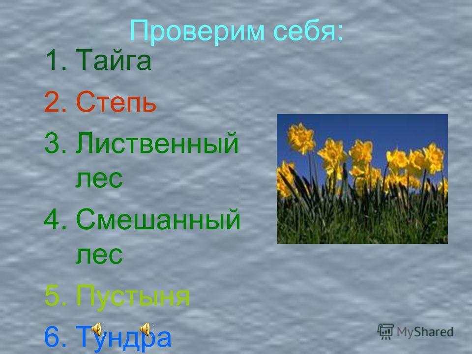 В какой природной зоне можно встретить перечисленные ниже растения 1.Ель, лиственница, сосна 2.Ковыль, полынь, пырей 3.Дуб, липа, бук 4.Береза, осина, ель 5.Верблюжья колючка, саксаул 6.Ягель, стелющийся кустарник, мох