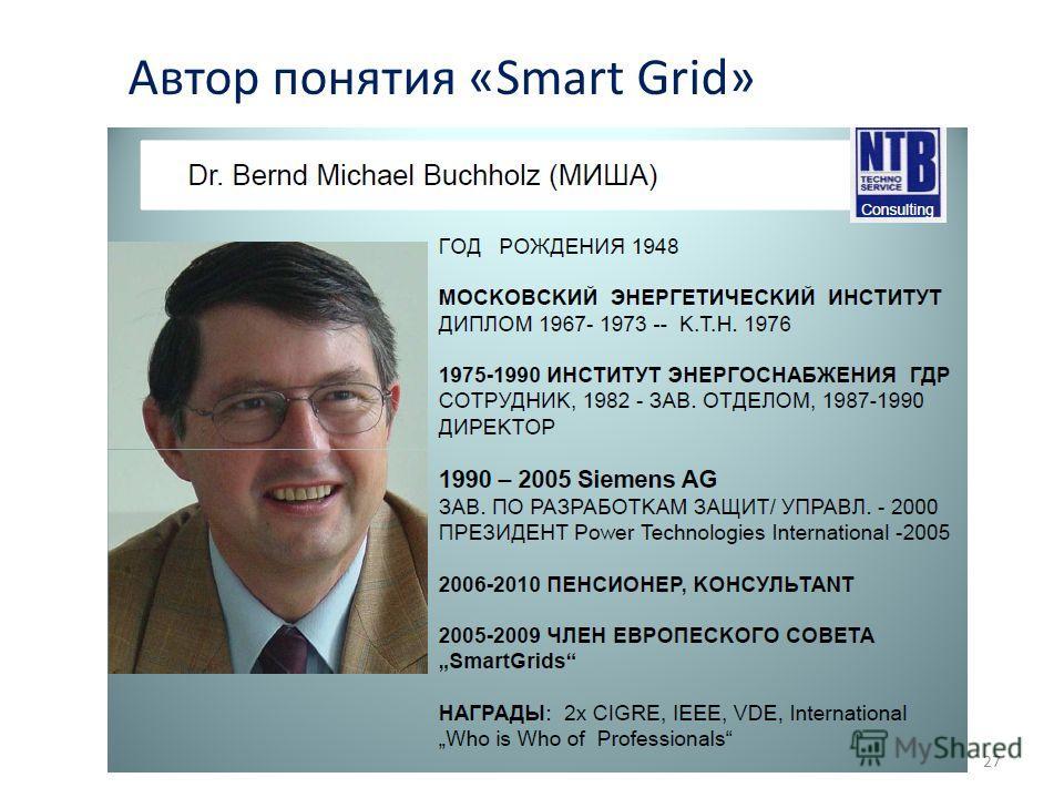 Автор понятия «Smart Grid» 27