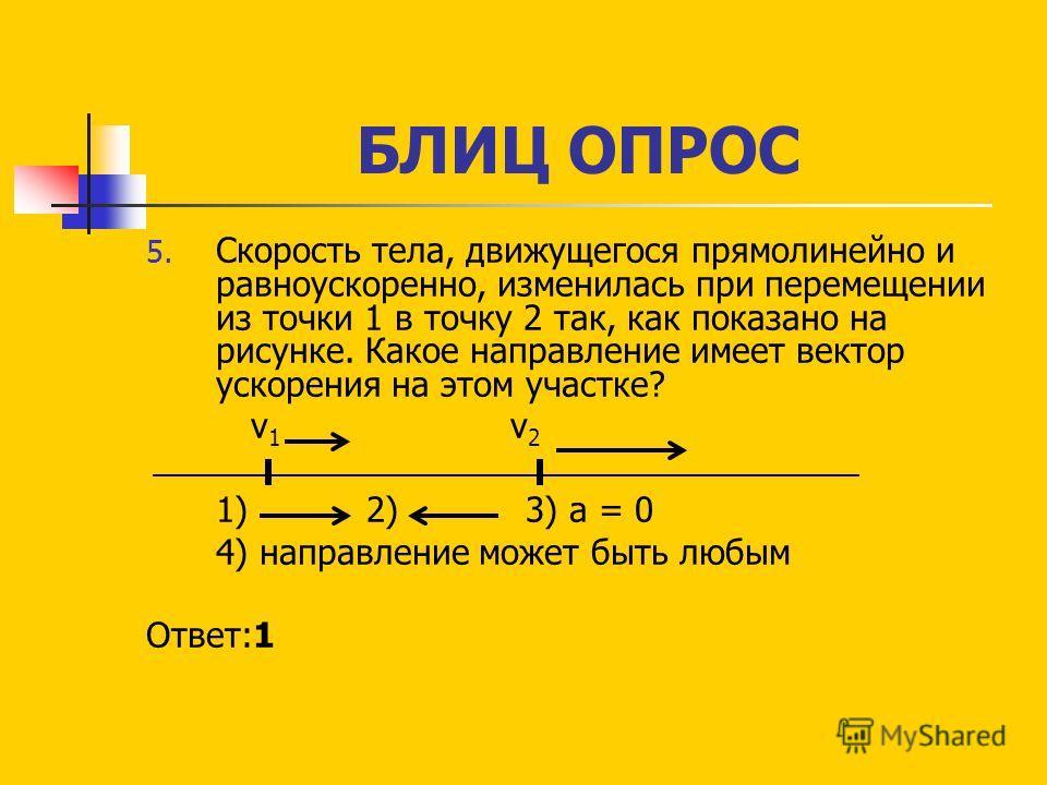 4 2 h 3 h 1 h t h t t t Ответ: 1