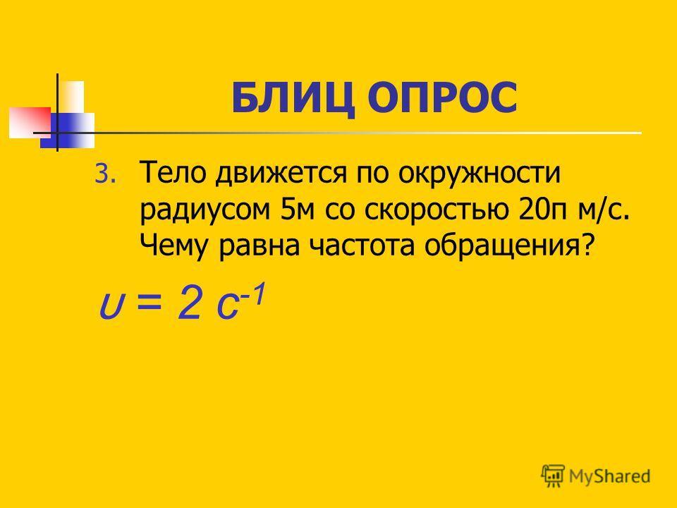БЛИЦ ОПРОС 2. По графику зависимости пройденного пути от времени определите скорость велосипедиста в момент времени t= 2с. Ответ: 2м/с
