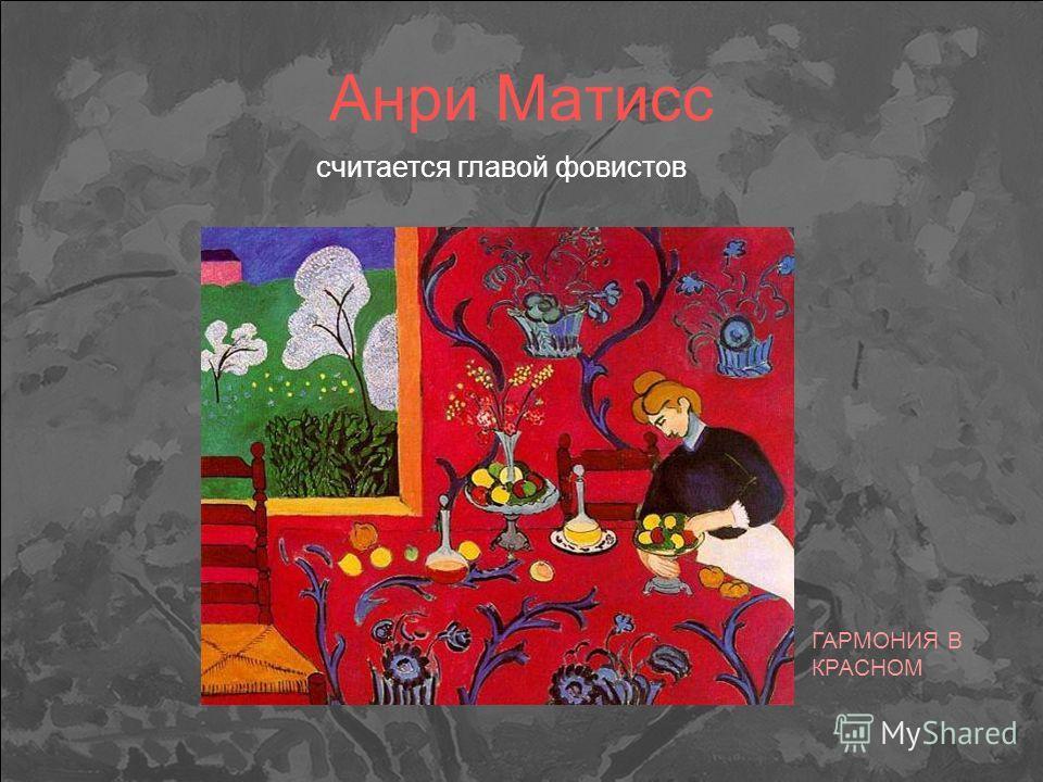 Анри Матисс ГАРМОНИЯ В КРАСНОМ считается главой фовистов
