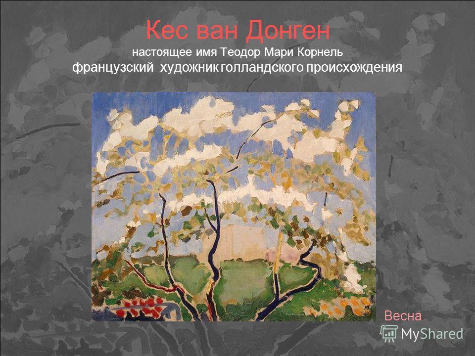 Кес ван Донген настоящее имя Теодор Мари Корнель французский художник голландского происхождения Весна