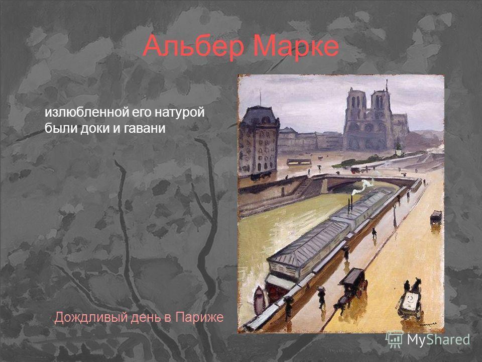 Альбер Марке излюбленной его натурой были доки и гавани Дождливый день в Париже