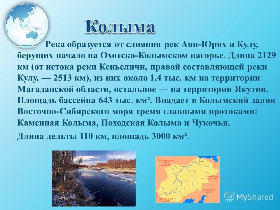 Река образуется от слияния рек Аян-Юрях и Кулу, берущих начало на Охотско-Колымском нагорье. Длина 2129 км (от истока реки Кеньеличи, правой составляющей реки Кулу, 2513 км), из них около 1,4 тыс. км на территории Магаданской области, остальное на те