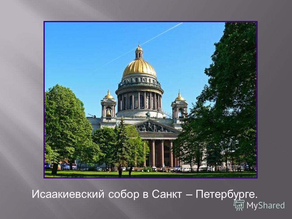 Исаакиевский собор в Санкт – Петербурге.