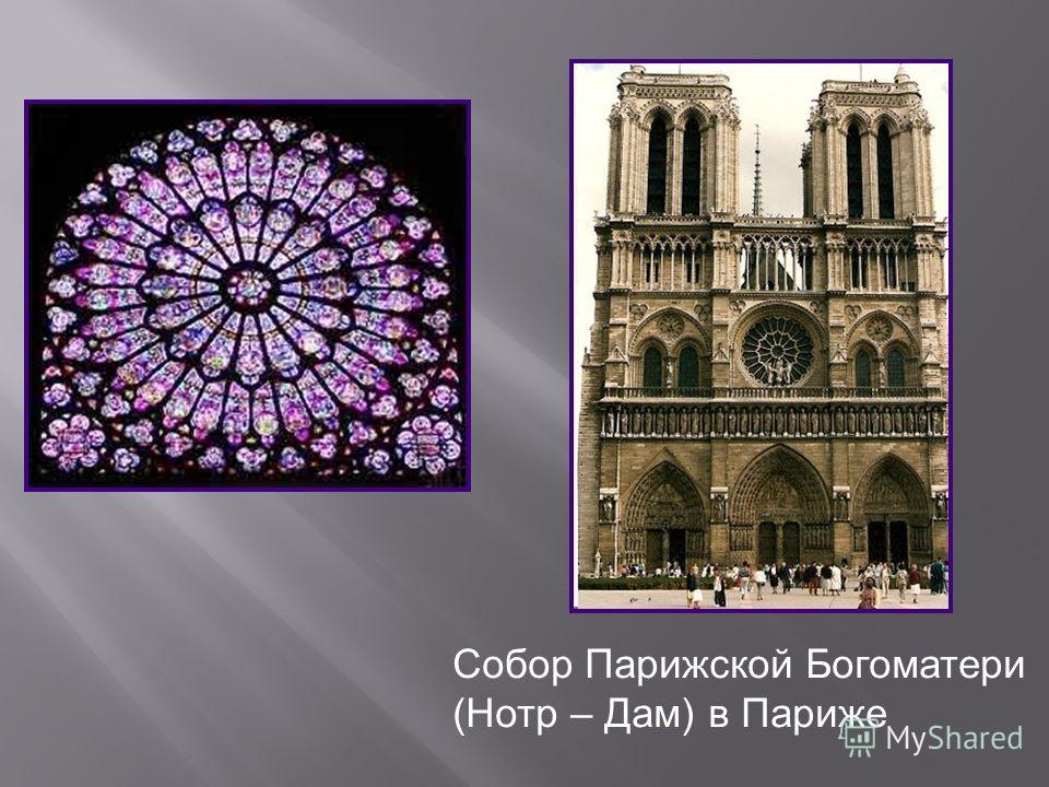 Собор Парижской Богоматери (Нотр – Дам) в Париже