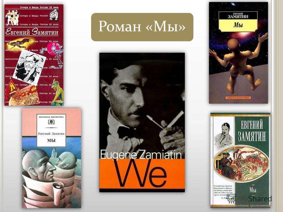 «МЫ» Роман «Мы»