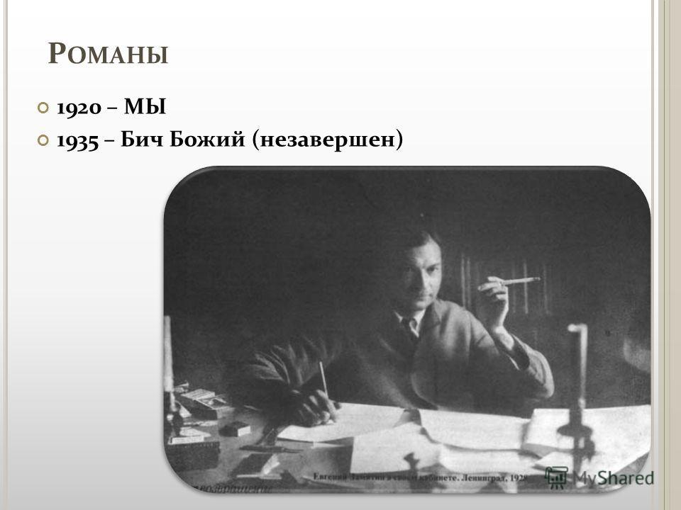 Р ОМАНЫ 1920 – МЫ 1935 – Бич Божий (незавершен)