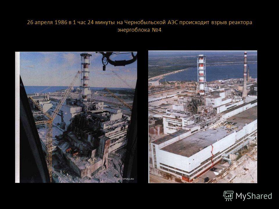 26 апреля 1986 в 1 час 24 минуты на Чернобыльской АЭС происходит взрыв реактора энергоблока 4
