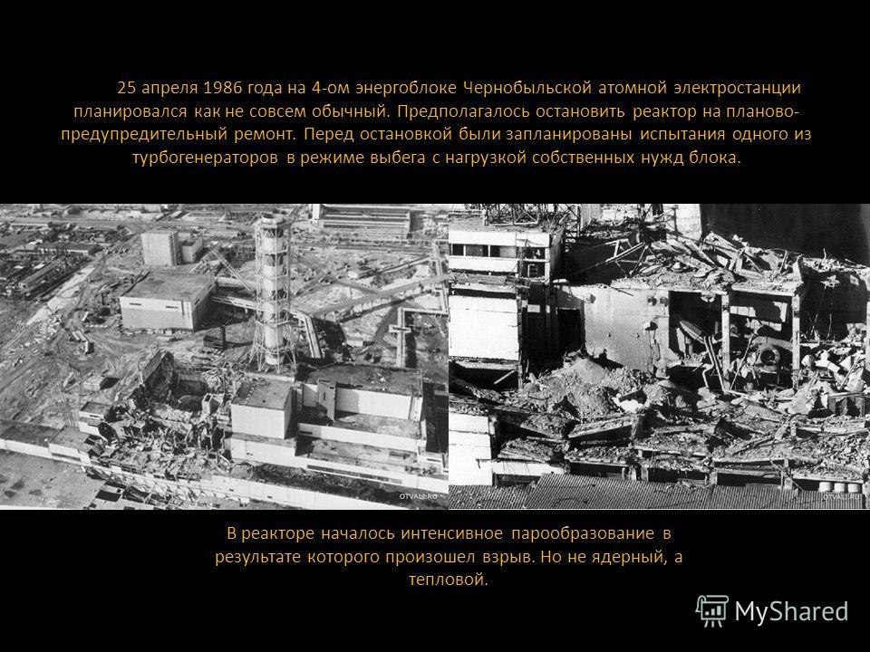 День 25 апреля 1986 года на 4-ом энергоблоке Чернобыльской атомной электростанции планировался как не совсем обычный. Предполагалось остановить реактор на планово- предупредительный ремонт. Перед остановкой были запланированы испытания одного из турб