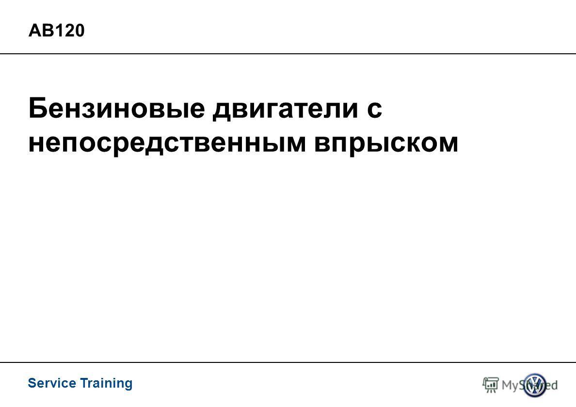 Service Training АВ120 Бензиновые двигатели с непосредственным впрыском