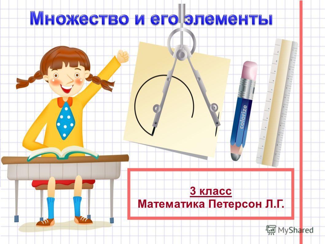 3 класс Математика Петерсон Л.Г.