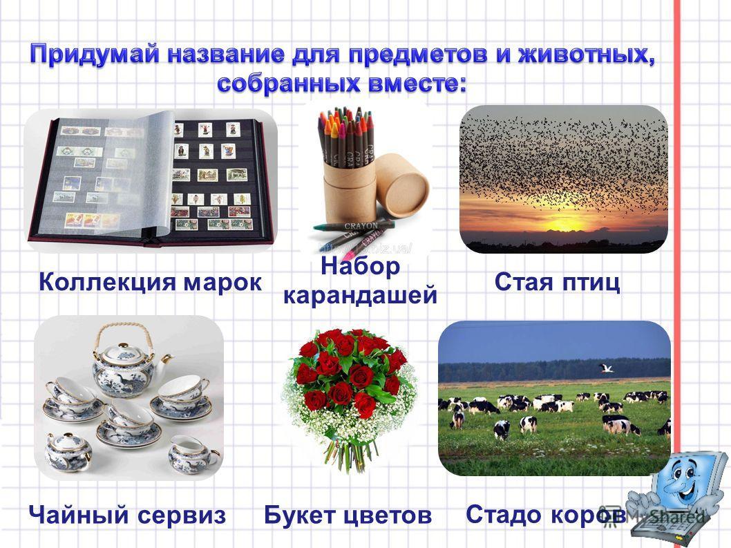 Коллекция марок Набор карандашей Стая птиц Чайный сервизБукет цветов Стадо коров