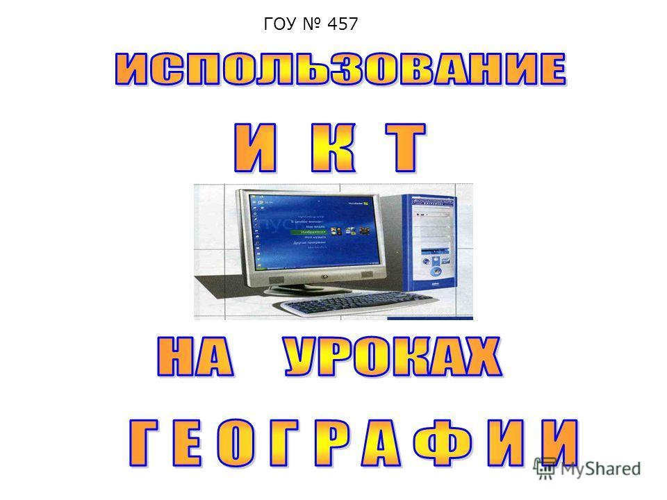 ГОУ 457