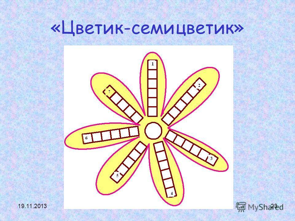 19.11.201323 «Цветик-семицветик»