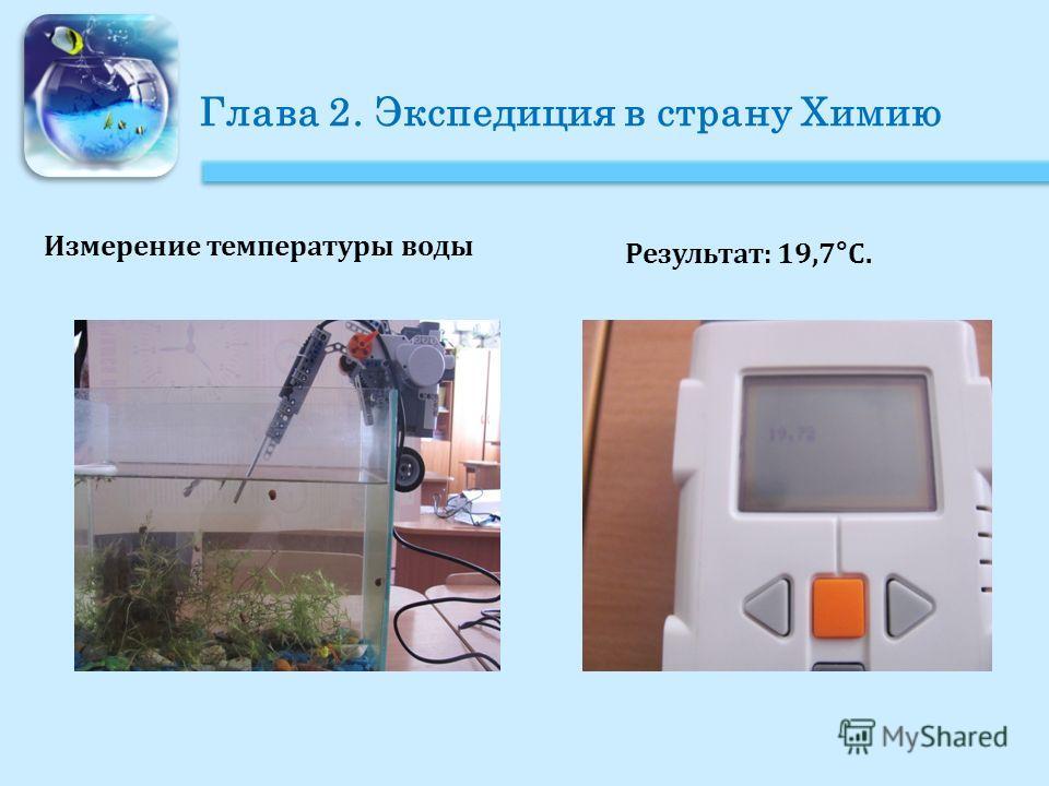 Глава 2. Экспедиция в страну Химию Измерение температуры воды Результат: 19,7°С.