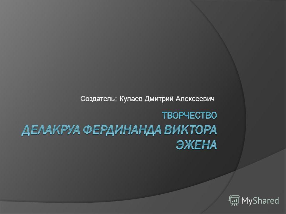 Создатель: Кулаев Дмитрий Алексеевич