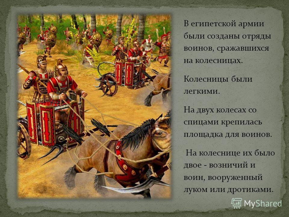 Фараоны имели отборные отряды телохранителей. Их, как правило, набирали не из египтян, а за плату из наемников - жителей Нубии - страны, расположенной к югу от Египта. Лошадь в Египте появилась лишь после завоевания его кочевниками примерно в 1500 го