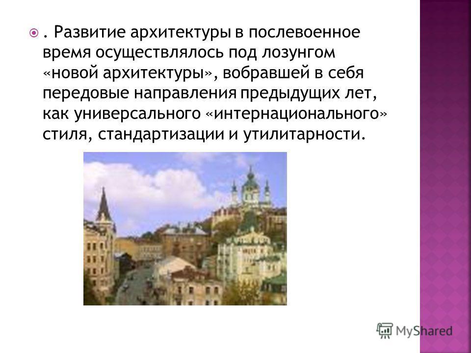 . Развитие архитектуры в послевоенное время осуществлялось под лозунгом «новой архитектуры», вобравшей в себя передовые направления предыдущих лет, как универсального «интернационального» стиля, стандартизации и утилитарности.