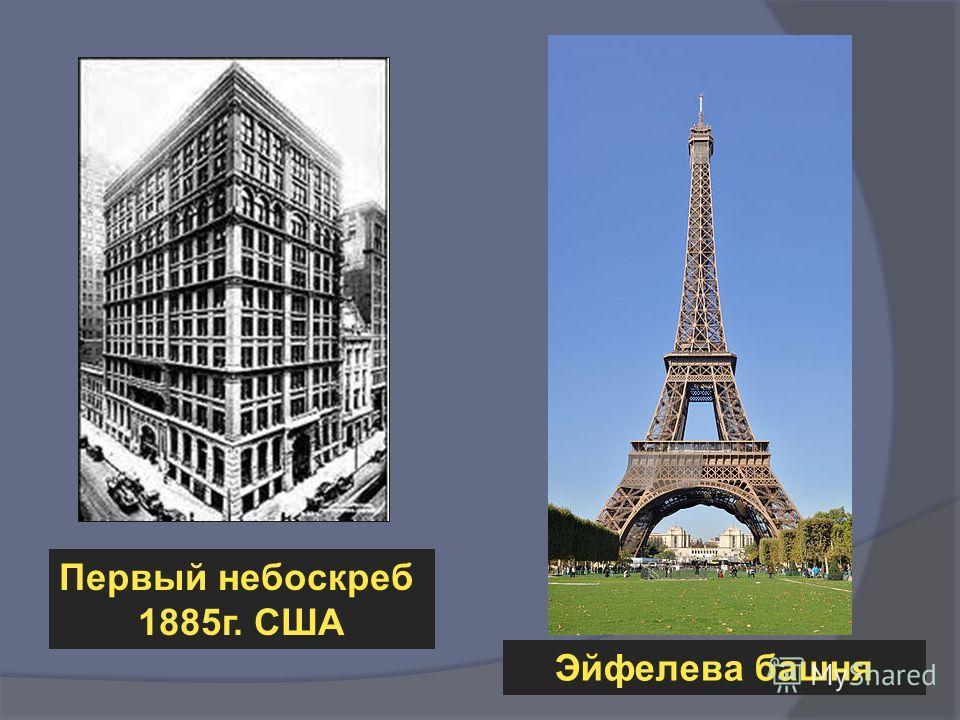 Первый небоскреб 1885г. США Эйфелева башня