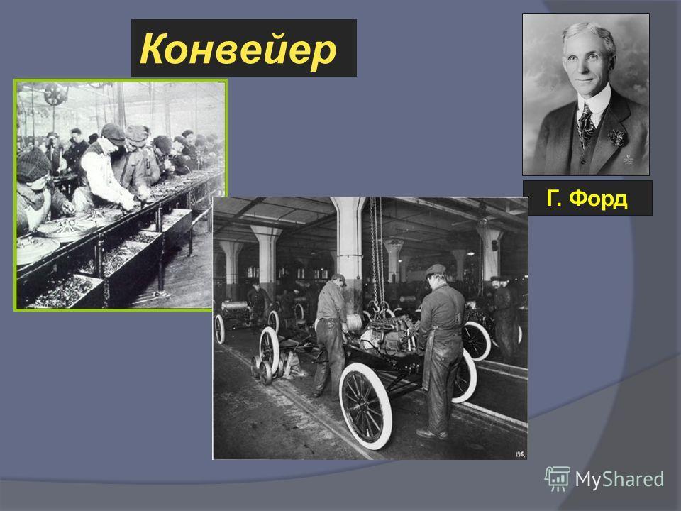 Г. Форд Конвейер