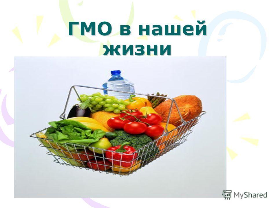 ГМО в нашей жизни