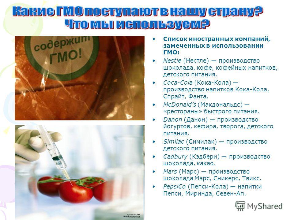 Список иностранных компаний, замеченных в использовании ГМО: Nestle (Нестле) производство шоколада, кофе, кофейных напитков, детского питания. Coca-Cola (Кока-Кола) производство напитков Кока-Кола, Спрайт, Фанта. McDonalds (Макдональдс) «рестораны» б