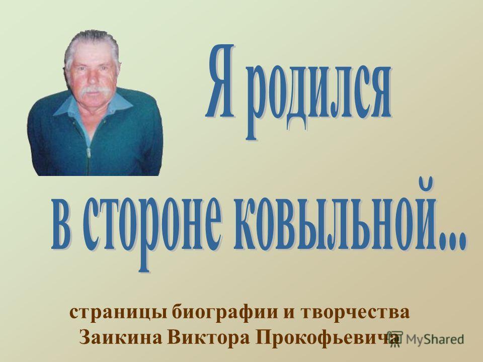страницы биографии и творчества Заикина Виктора Прокофьевича