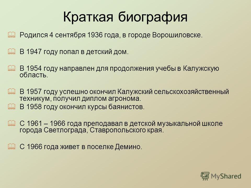Краткая биография Родился 4 сентября 1936 года, в городе Ворошиловске. В 1947 году попал в детский дом. В 1954 году направлен для продолжения учебы в Калужскую область. В 1957 году успешно окончил Калужский сельскохозяйственный техникум, получил дипл