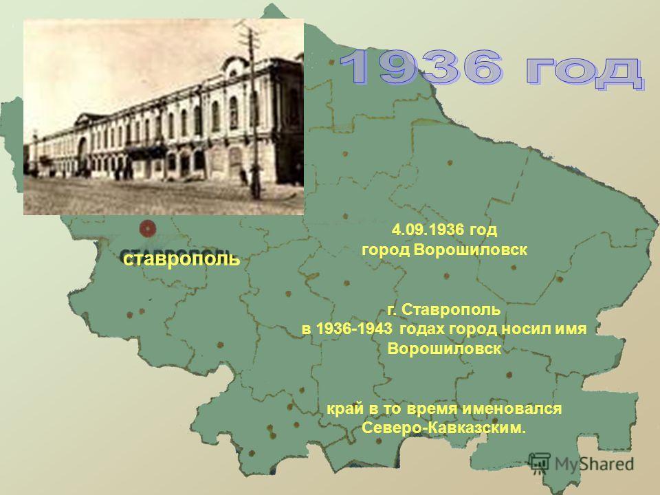 4.09.1936 год город Ворошиловск г. Ставрополь в 1936-1943 годах город носил имя Ворошиловск край в то время именовался Северо-Кавказским. ставрополь