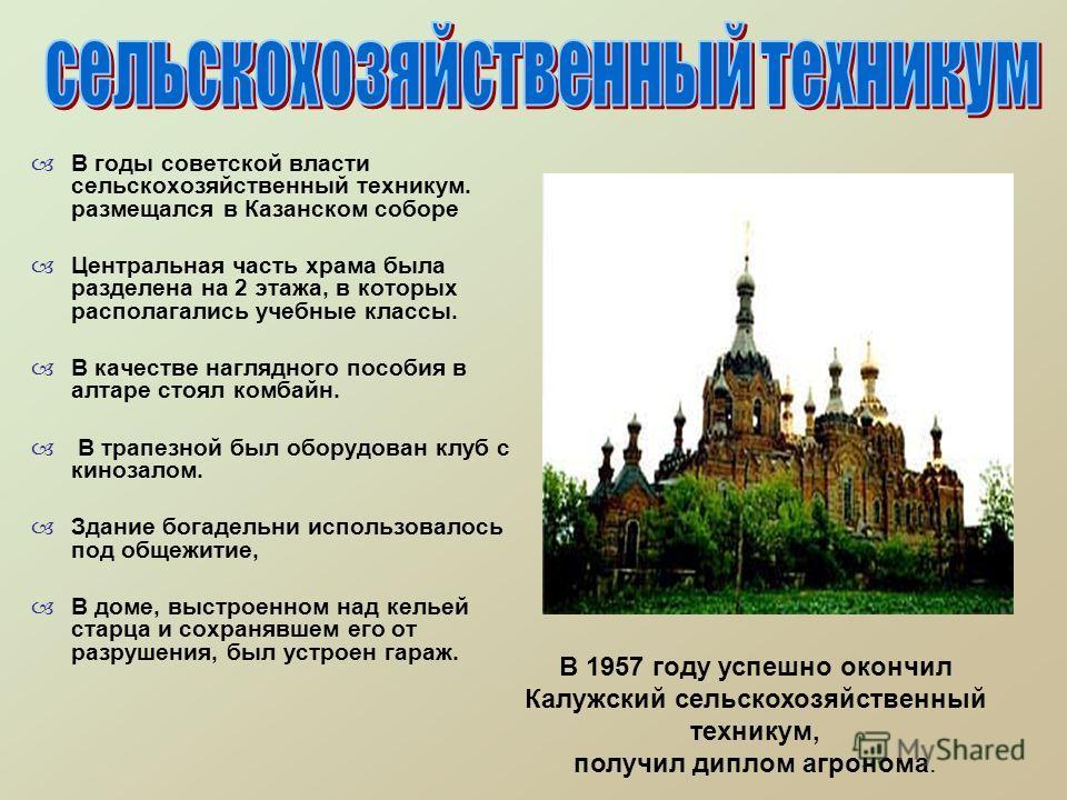 В годы советской власти сельскохозяйственный техникум. размещался в Казанском соборе Центральная часть храма была разделена на 2 этажа, в которых располагались учебные классы. В качестве наглядного пособия в алтаре стоял комбайн. В трапезной был обор