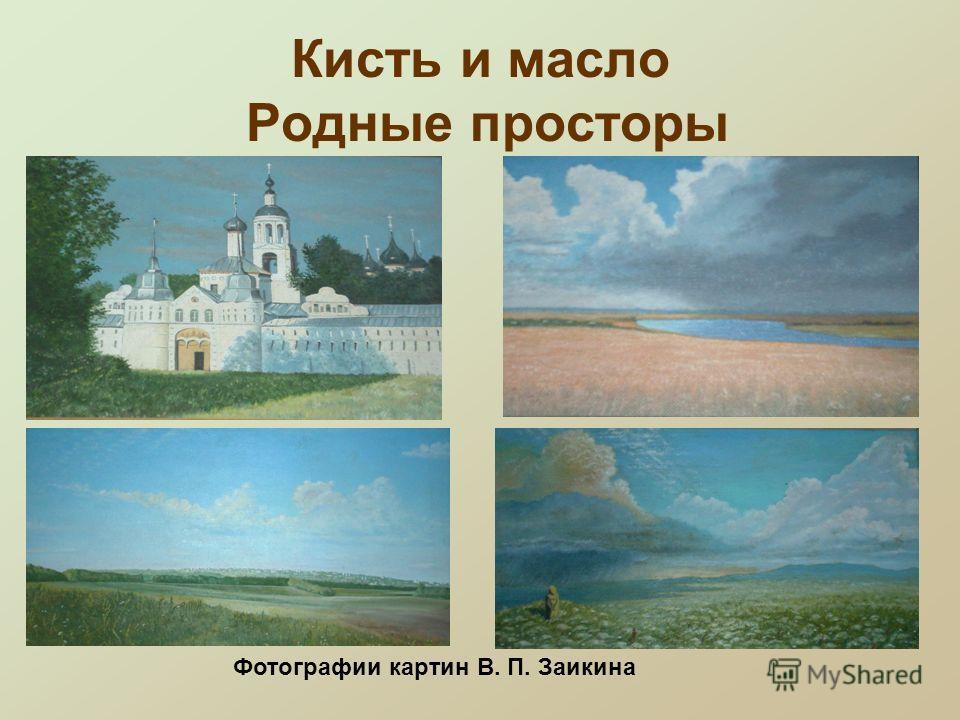 Кисть и масло Родные просторы Фотографии картин В. П. Заикина