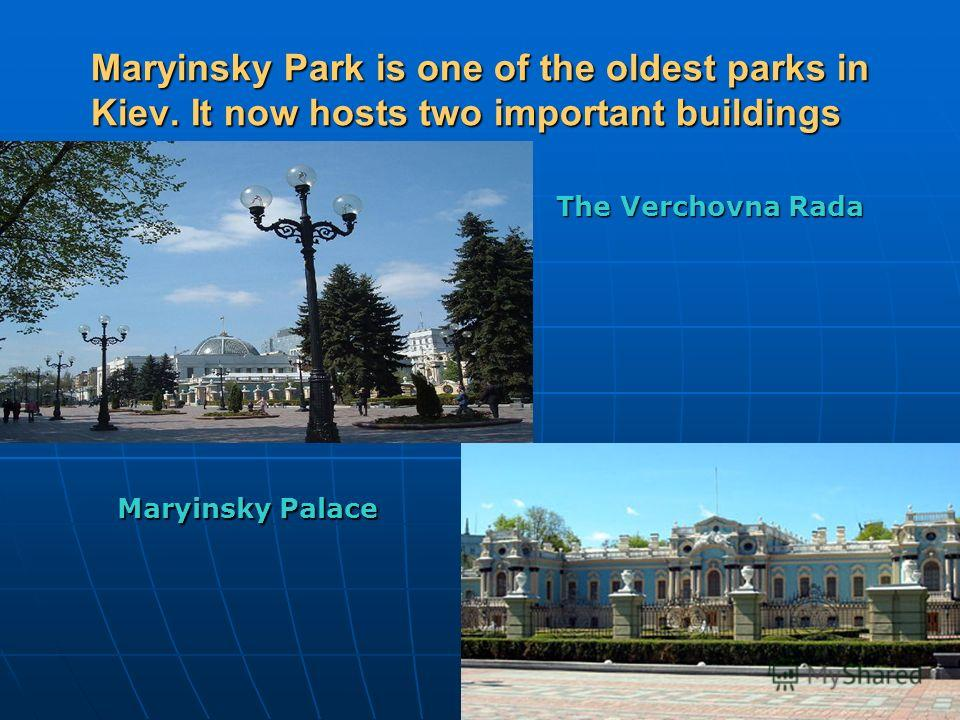Maryinsky Park is one of the oldest parks in Kiev. It now hosts two important buildings The Verchovna Rada Maryinsky Palace