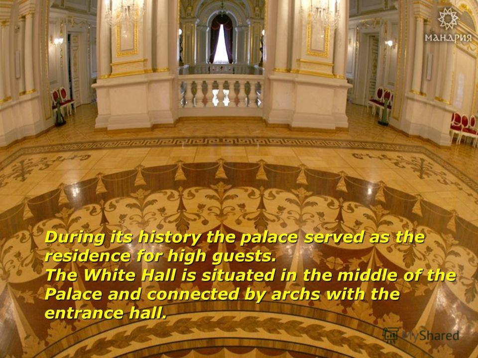 During its history the palace served as the residence for high guests. The White Hall is situated in the middle of the Palace and connected by archs with the entrance hall.