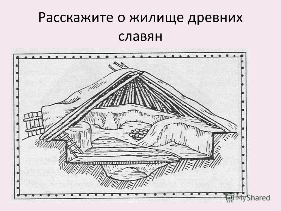 Расскажите о жилище древних славян