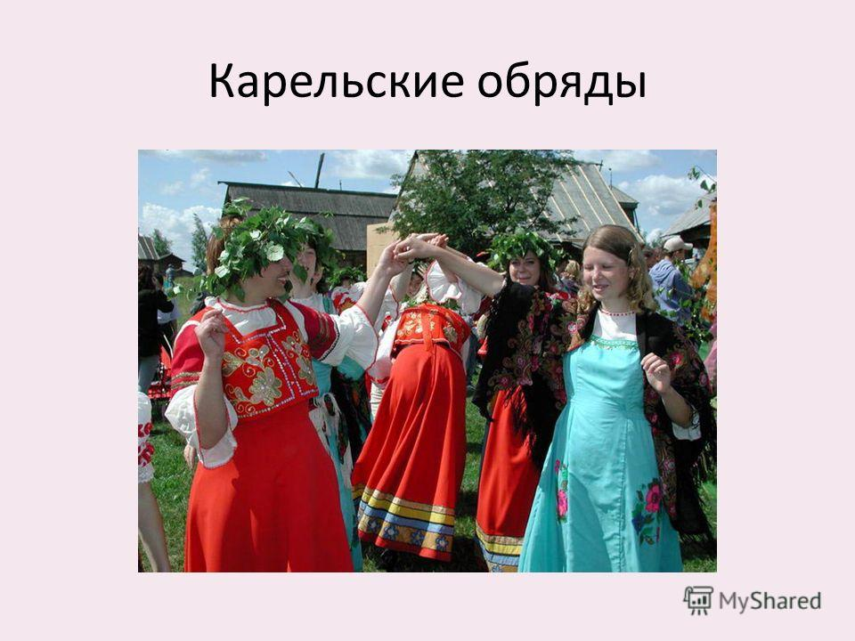 Карельские обряды