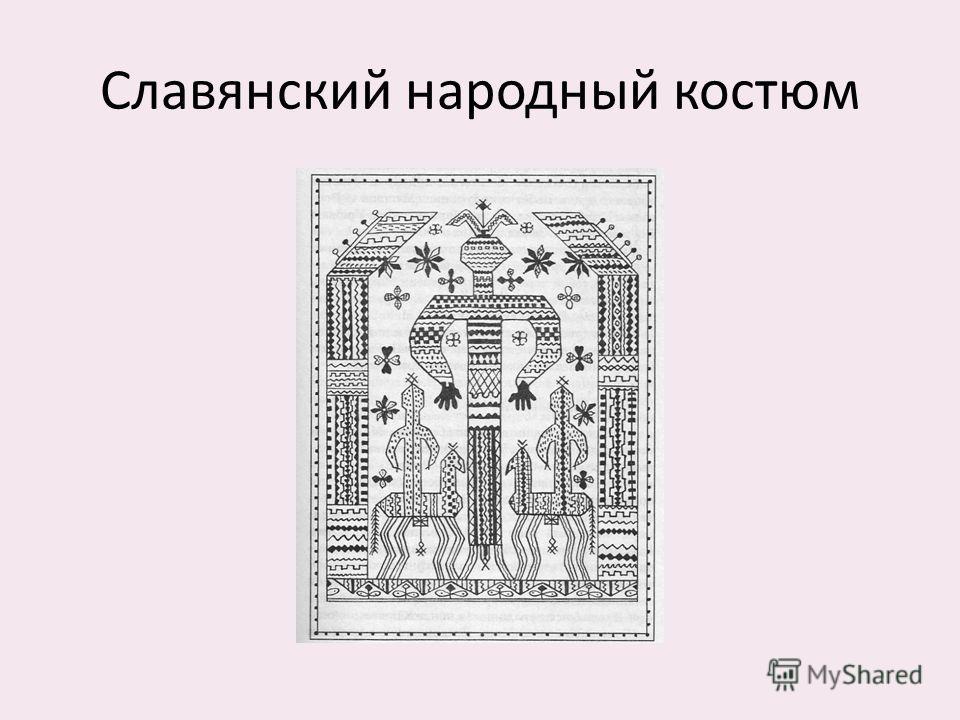 Славянский народный костюм