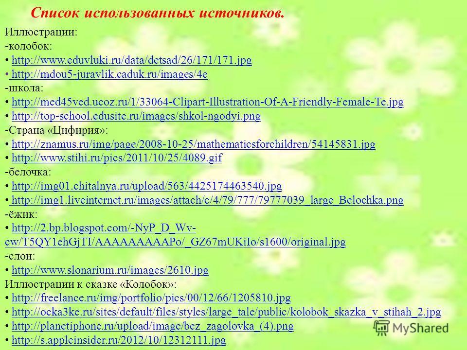 Список использованных источников. Иллюстрации: -колобок: http://www.eduvluki.ru/data/detsad/26/171/171.jpg http://mdou5-juravlik.caduk.ru/images/4e http://mdou5-juravlik.caduk.ru/images/4e -школа: http://med45ved.ucoz.ru/1/33064-Clipart-Illustration-