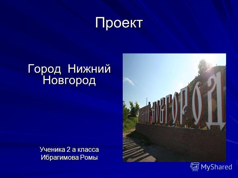 Проект Город Нижний Новгород Ученика 2 а класса Ибрагимова Ромы