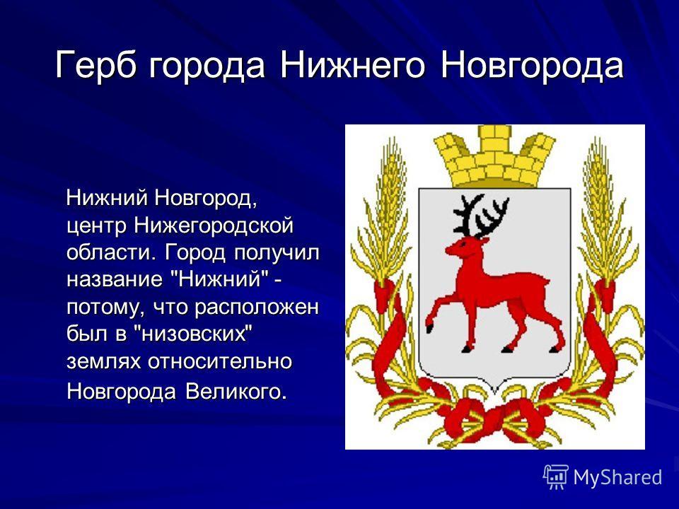 Герб города Нижнего Новгорода Нижний Новгород, центр Нижегородской области. Город получил название