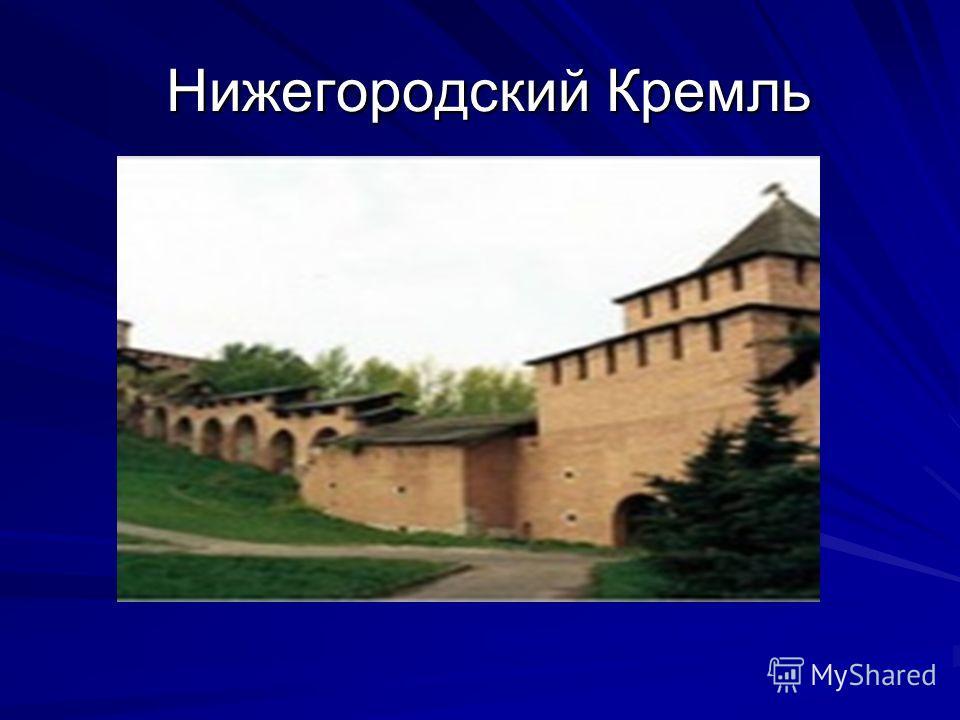 Нижегородский Кремль Нижегородский Кремль
