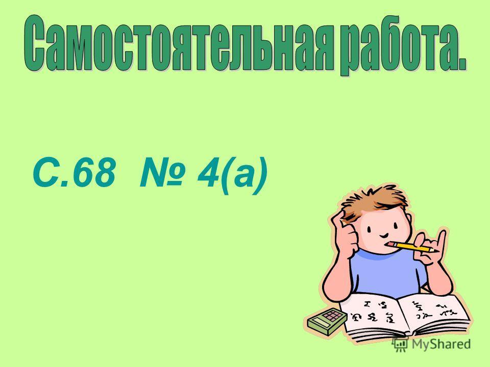 С.68 4(а)