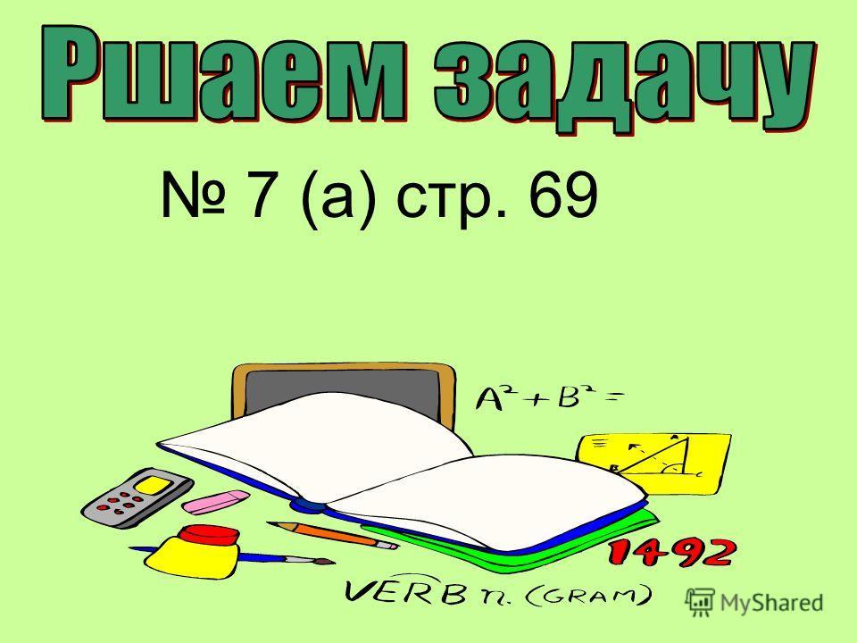 7 (а) стр. 69