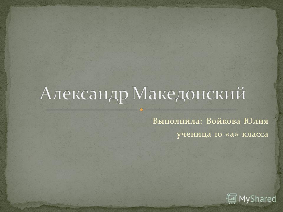 Выполнила: Войкова Юлия ученица 10 «а» класса