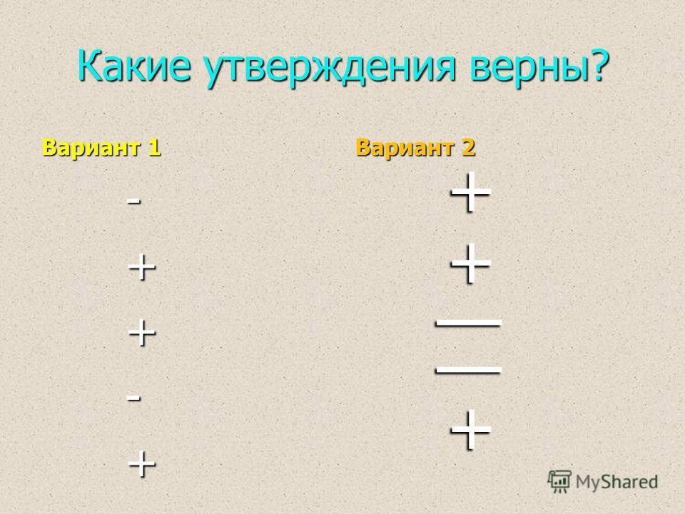 Какие утверждения верны? Вариант 1 Вариант 2 + + | | + -++-+